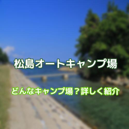場 キャンプ 松島 オート